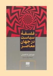 فلسفه سیاست در جهان معاصر نویسنده کریستیان دلاکامپانی مترجم بزرگ نادرزاد